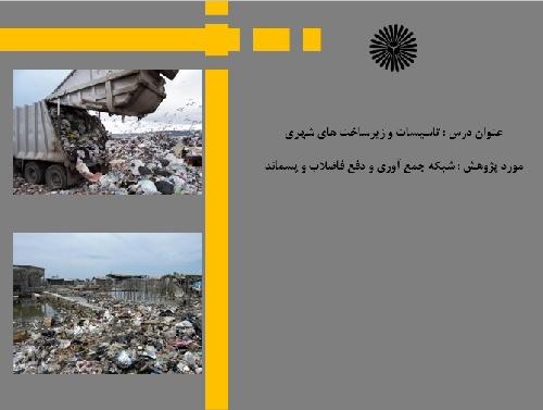 Image result for پاورپوینت شبکه جمع آوری و دفع فاضلاب و پسماند