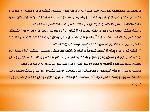 1595495x150 - دانلود پاورپوینت بررسی کاروانسرا در معماری ایران